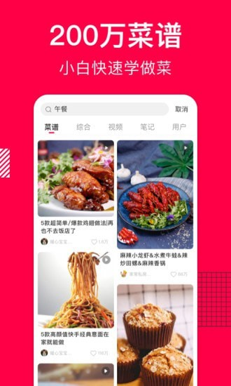 香哈网美食菜谱